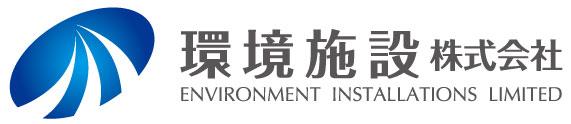 環境施設株式会社