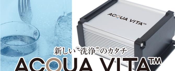 """「新しい""""洗浄""""のカタチ Acqua Vita」のご紹介"""